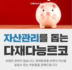 [#르코의 영업노트04]고객님의 자산관리를 돕기위한 직접투자경험[개인P2P대출:렌딧(LENDIT)에 투자하다]