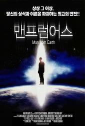 소파에서 대화만 나누는 독특한 SF 영화 '맨프럼어스'