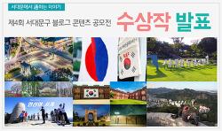 제4회 서대문구 블로그 콘텐츠 공모전 수상작 발표! '축하드립니다'