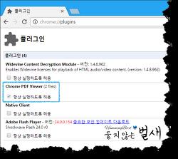 Chrome PDF Viewer 기능 중지하는 방법