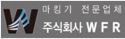 레이저마킹기,반도체레이저마킹기전문 더블유에프알