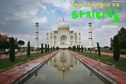 인도 아그라 여행: 타지마할, 세계에서 가장 아름다운 무덤