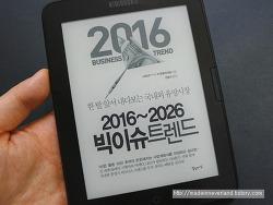 2016~2026 빅이슈 트렌드 : 3D프린팅 부문을 읽고.