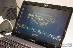 한글과컴퓨터의 재도약, 한컴오피스NEO 신제품 발표회