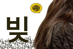 [개그맨 윤정수 파산신청] 채무/빚탕감 해결하기