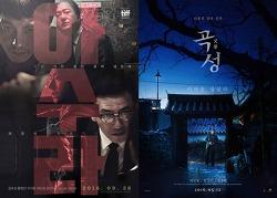 2016년 최고의 영화 아수라 곡성 아가씨 4등 사울의아들