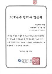 잉카인터넷, 3년 연속 '신한카드 ICT 우수 협력사'로 선정