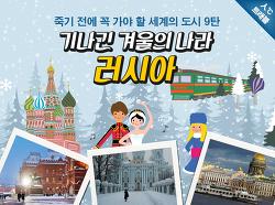 죽기 전에 꼭 가야 할 세계의 도시 9탄, 기나긴 겨울의 나라 러시아