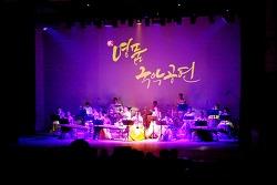 의령여행 명품국악공연 명창 박애리 고금성 의령군민문화회관