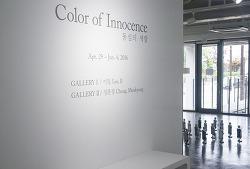 [메이크샵아트스페이스]기획전_<Color of Innocence, 동심의 색깔>展