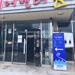 JIMFF 사무국 일기