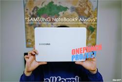 【NT900X3N-K716】 첫인상 별로인 삼성 노트북9 Always(올웨이즈) 언박싱