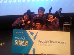 [공모전]공모전이 아닌 축제..2014 이매진컵(Imagine Cup) Korea Final에서의 1박 2일