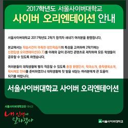 서울사이버대학 사이버 오리엔테이션