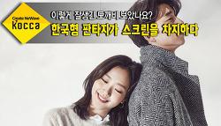 이렇게 잘생긴 도깨비 보았나요? : 한국형 판타지가 스크린을 차지하다