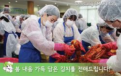 아삭아삭 입맛 돋우는 '사랑의 봄 김치 나눔 Day'