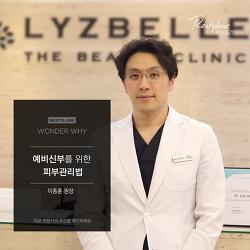 예비신부를 위한 피부관리법