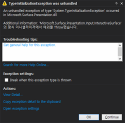 Microsoft.Surface.Presentation.Input.InteractiveSurface의 TypeInitializationException 만났을 때