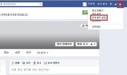 [페이스북] 페이스북 공개범위 설정 및 친구 차단(타임라인에 내 글 안보이게 하기)