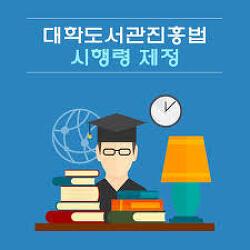 대학도서관진흥법 및 같은 법시행령 제정에 따른 학칙 및 도서관규정 개정 추진