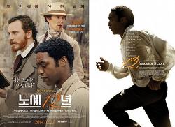 미국 흑인음악의 역사와 영화 [노예 12년]