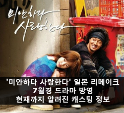 [리메이크] '미안하다 사랑한다' 일본 리메이크 드라마 캐스팅 정보
