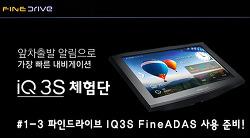 네비게이션 추천 파인드라이브 IQ3S FineADAS 사용 준비!
