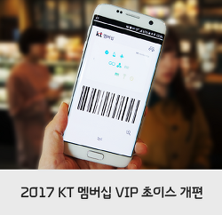 2017년 새롭게 개편된 KT 멤버십 VIP 초이스 알아보기