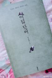 """박웅현 지음 """"여덟 단어"""""""