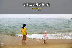 강원도 평창 여행 - #3 (2017.07.10)