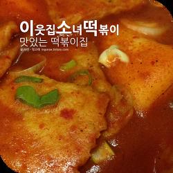 독특한 맛 이소떡 떡볶이 먹어봤어요. 이웃집소녀떡볶이 리뷰