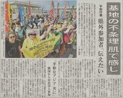 오키나와 평화대행진 참여 (5/11~16) 보도자료