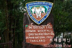 태국 에라완 폭포 입장료 300밧으로 인상