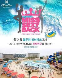 2016 미스 섹시백 정보 뒤태 출전 후보