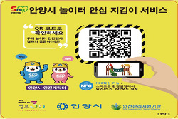 [20160929]안양시, 어린이놀이터 스마트안전관리시스템 구축