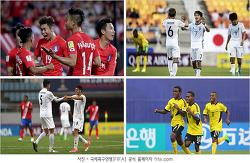 U-20 월드컵 개막, 잘나가는 아시아...주춤하는 유럽