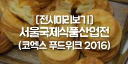 2016 서울국제식품산업전 (코엑스푸드위크)