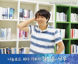 나눔로드 1년의 이야기④ 최다 기부자 김성훈 사우