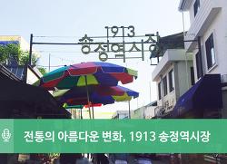전통의 아름다운 변화, 1913 송정역 시장을 소개합니다.