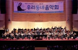 서울시향의 우리동네 음악회.