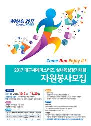 2017 대구세계마스터즈 실내육상경기대회 자원봉사모집