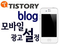 티스토리 블로그 모바일 광고설정