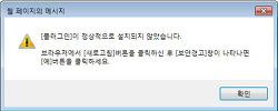 갑자기 윈도우7 엑티브 X 설치가 안되는 문제 해결되다 by S