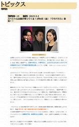 번역┃「우로보로스(ウロボロス)」TOPICS No.13 특별 기획이 돌아온다! 3월 6일 (금)「우라바라스」부활!!