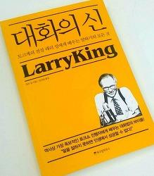 래리킹의 성공적인 말하기,  <대화의 신>