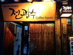 """핸드드립 커피전문점 """"전광수"""" Coffee house"""