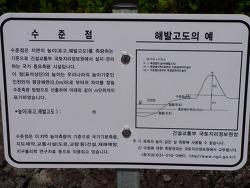 [1100고지] 수준점 12