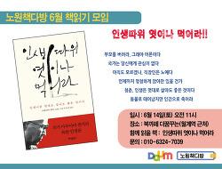 6월 책읽기 모임<인생따위 엿이나 먹어라>