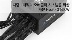 다중그래픽과 오버클럭 시스템을 위한 FSP Hydro G 850W