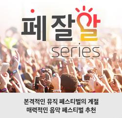 본격적인 뮤직 페스티벌의 계절이 왔다! 페.잘.알
